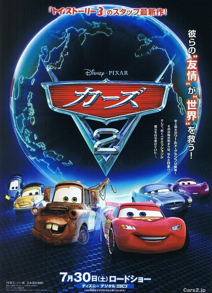 Cars-2-New-Movie-Poster-1