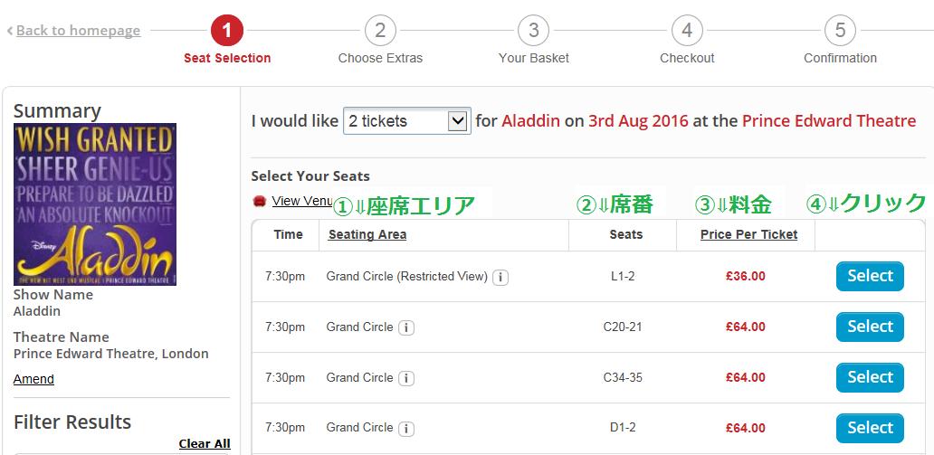 チケット4