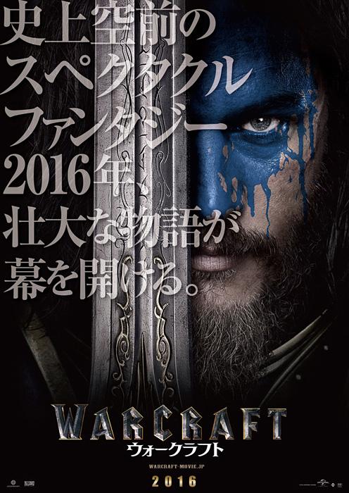 20151218-warcraft02