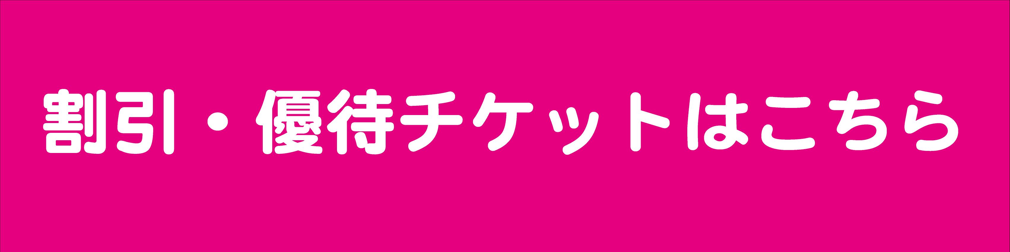 春キャン2018 チケット購入場所・使用期間・料金まとめ