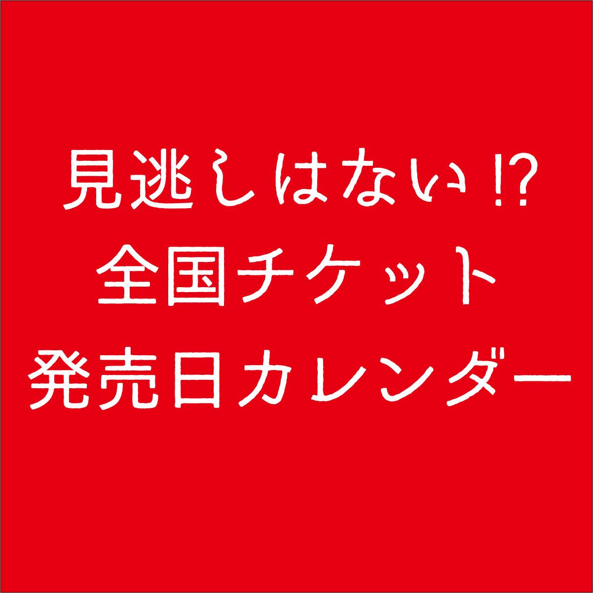 http://artconsultant.yokohama/ticketsopencalender/