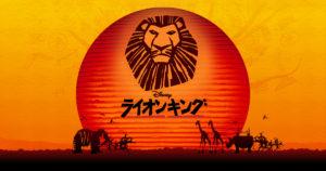 劇団四季「ライオンキング」 @ 四季劇場[夏] | 品川区 | 東京都 | 日本