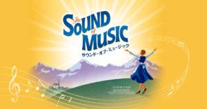 劇団四季「サウンド・オブ・ミュージック」 @ 北海道四季劇場 | 札幌市 | 北海道 | 日本