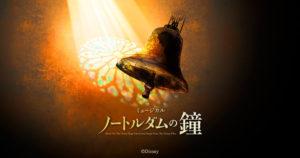 劇団四季「ノートルダムの鐘」 @ KAAT 神奈川芸術劇場<ホール> | 横浜市 | 神奈川県 | 日本