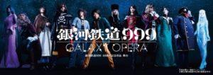 舞台『銀河鉄道999』GALAXY OPERA @ 明治座 | 中央区 | 東京都 | 日本