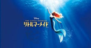 劇団四季「リトルマーメイド」 @ キャナルシティ劇場 | 福岡県 | 日本