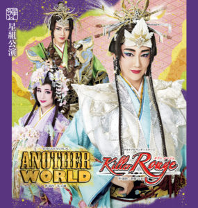 宝塚星組「ANOTHER WORLD」 @ 東京宝塚劇場 | 東京都 | 日本