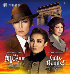 宝塚雪組「凱旋門」「Gato Bonito!!」 @ 宝塚大劇場 | 宝塚市 | 兵庫県 | 日本