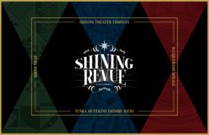 劇団シャイニング from うたの☆プリンスさまっ♪ SHINING REVUE @ 日本青年館ホール | 新宿区 | 東京都 | 日本
