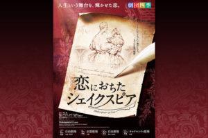 劇団四季「恋におちたシェイクスピア」 @ 京都劇場 | 京都市 | 京都府 | 日本