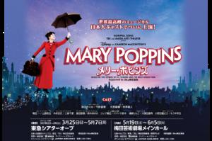 「メリー・ポピンズ」主演:濱田めぐみ @ 梅田芸術劇場メインホール | 大阪市 | 大阪府 | 日本