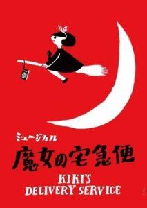 「魔女の宅急便」 @ 新国立劇場 | 渋谷区 | 東京都 | 日本