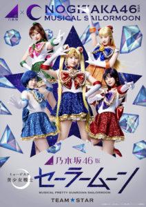 乃木坂46版「美少女戦士セーラームーン」Team STAR @ 天王洲 銀河劇場 | 品川区 | 東京都 | 日本