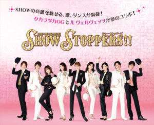 「SHOW STOPPERS!!」ゲスト:姿月あさと @ 東京国際フォーラムホールC | 千代田区 | 東京都 | 日本