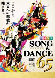 劇団四季「ソング&ダンス65」 @ 大阪四季劇場 | 大阪市 | 大阪府 | 日本