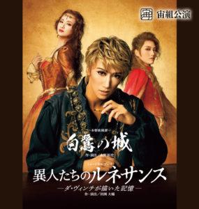 宙組「白鷺の城」「異人たちのルネサンス」 @ 宝塚大劇場 | 宝塚市 | 兵庫県 | 日本