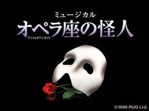 劇団四季「オペラ座の怪人」 @ 静岡市民文化会館 大ホール | 静岡市 | 静岡県 | 日本