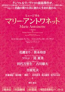 マリー・アントワネット @ 帝国劇場 | 千代田区 | 東京都 | 日本