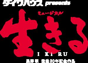 「生きる」 @ TBS赤坂ACTシアター | 港区 | 東京都 | 日本
