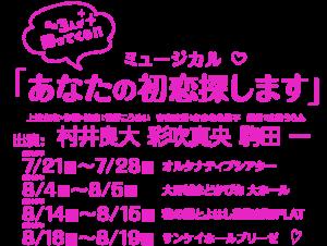 あなたの初恋探します @ オルタナティブシアター | 千代田区 | 東京都 | 日本