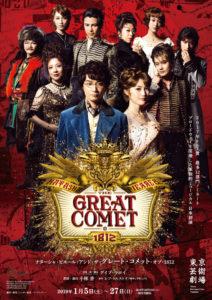 グレート・コメット・オブ・1812 @ 東京芸術劇場プレイハウス | 豊島区 | 東京都 | 日本