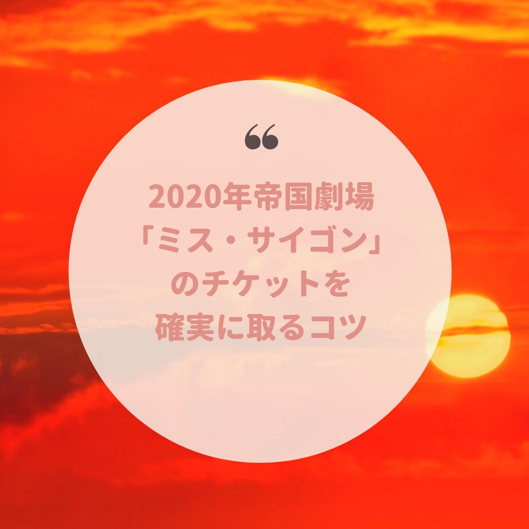 キャスト ミス サイゴン 2020