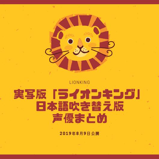 実写 ライオン 声優 キング