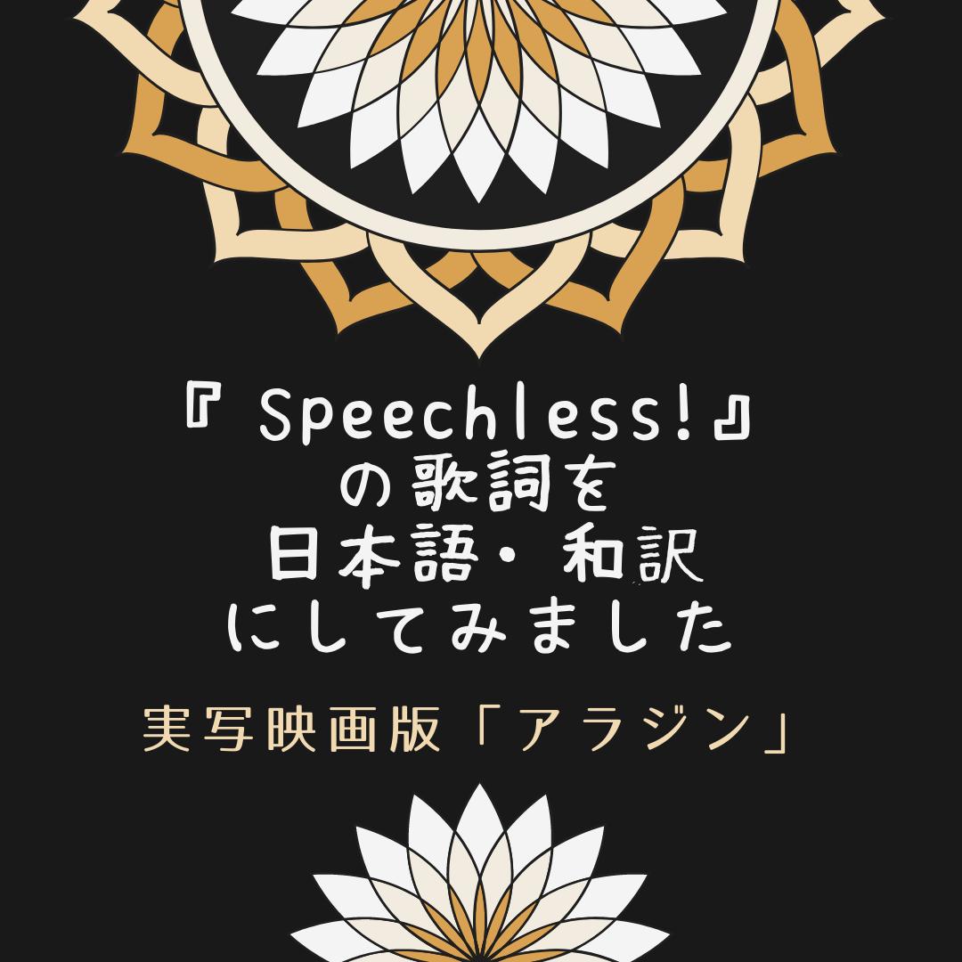 日本 語 歌詞 アラジン
