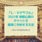 チケット レ ミゼラブル 2021